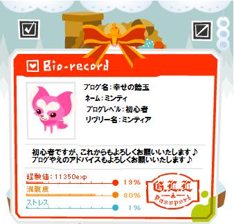 紹介バイレコ.png